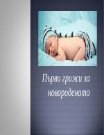 Първи грижи за новороденото