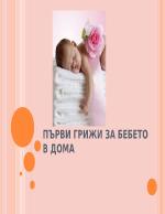 ПЪРВИ ГРИЖИ ЗА БЕБЕТО В ДОМА