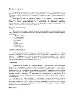 Диагностика и управление на фирмите в ЕС