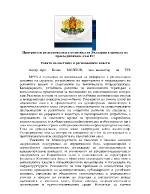 Приоритети на регионалната политика на България в процеса на присъединяване към ЕС