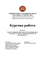 Анализ на финансовите резултати и финансовото състояние по данни от финансовия отчет на предприятието