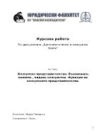 Консулско представителство Възникване понятие видове консулства Функции на консулските представителства