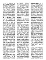 Хигиена на заведенията за хранене и хранително законодателство