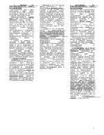 Конституционно право пищови
