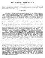 Магистърски-курс-в-УНСС-с-примерни-въпроси