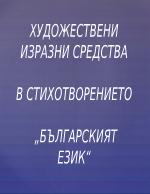 Художествени изразни средства в стихотворението Българският език