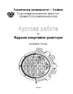 Изчисляване на неутронно-физичните характеристики на ядрен реактор по едногрупова методика