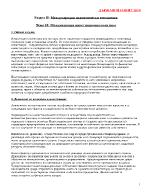 Международни икономически отношения международна инвестиционна политика