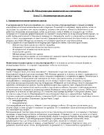 Международни икономически отношения външнотърговски сделки