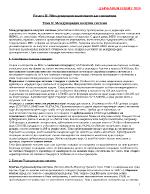 Международни икономически отношения международни валутни системи