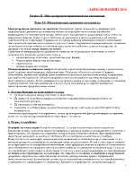 Международни икономически отношения межународно движение на капитал