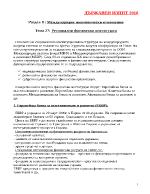 Международни икономически отношения регионални финансови институции
