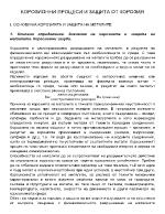 Корозионни процеси и защита от корозия