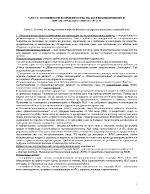 Особености в отчетността на застрахователните и презастрахователните предприятия