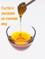 Значение и състав на пчелния мед