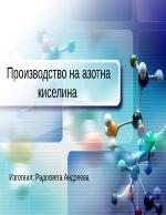 Производство на азотна киселина