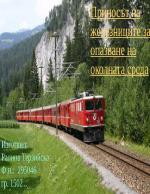Приносът на железниците за опазване на околната среда