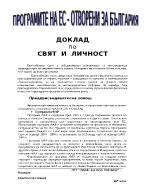 Програмите на ЕС-отворени за България