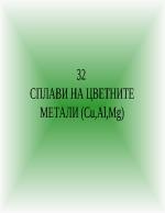 СПЛАВИ НА ЦВЕТНИТЕ МЕТАЛИ CuAlMg