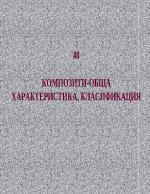 КОМПОЗИТИ-ОБЩА ХАРАКТЕРИСТИКА КЛАСИФИКАЦИЯ