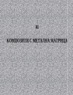 КОМПОЗИТИ С МЕТАЛНА МАТРИЦА