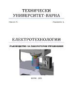 Ръководство за лабораторни упражнения по електротехнологии
