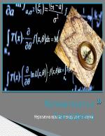 Математика в географията