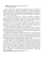 Методология за анализ на сигурността