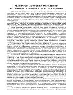 Иван Вазов - Епопея на забравените историческата личност и словото в епопеята