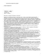Задължително здравно осигуряване в България