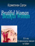 Бизнес проект за козметичен салон