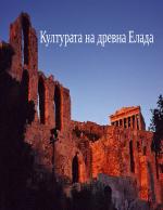 Културата на древна Елада