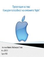 Конкурентоспособност на Apple