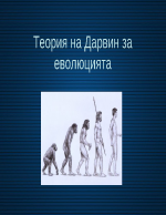 Теория на Дарвин за еволюцията