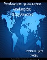 Международни организации и международно сътрудничество