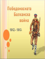 Балканските войни 1912-1913