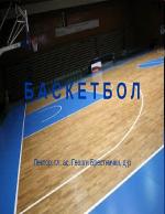Лекции по баскетбол