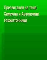 Химични и автономни токоизточници