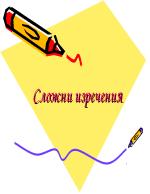 Видове изречения в българския език