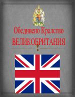 Презентация за Великобритания
