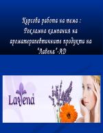 Реклама кампания на продукти Лавена АД