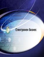 Електронен бизнес