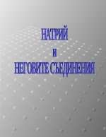 Натрий и негови съединения