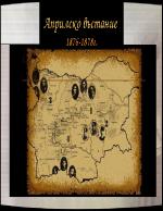 Априлско въстание - история