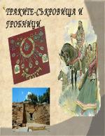 Траките - съкровища и гробници