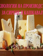 Технология на производство за сирене и кашкавал