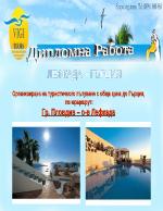 Презентация към дипломна работа по организирано туристическо пътуване