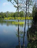Защитени природни обекти в България