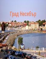 Град Несебър