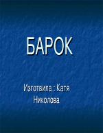 Барок